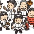 帝京ベースボールジュニアのモットーです。 ~感謝~【明るく・ […]