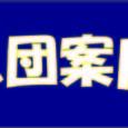 【2021年入団人数枠、参考レベル※】 新3年生  7名~8 […]
