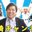 YouTubeチャンネル、「里崎チャンネル」で当団体を紹介し […]